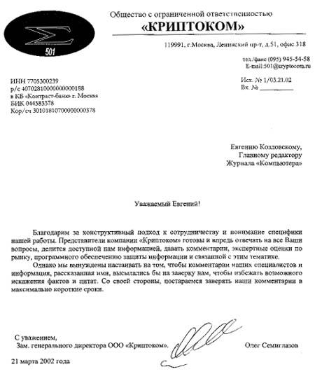 письме О. Семиглазов,
